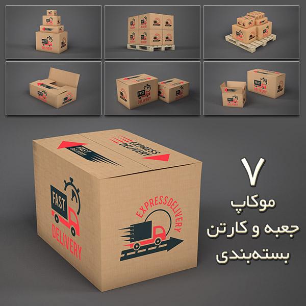 موکاپ جعبه و کارتن بسته بندی