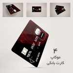 موکاپ کارت بانکی یا کارت ویزیت لبه گرد (4 موکاپ)