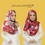 موکاپ شال و روسری و حجاب (2 موکاپ)