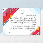فایل لایه باز سرتیفیکیت و گواهینامه فارسی با گرافیک جذاب و زیبا