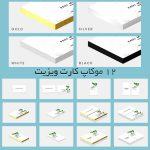 مجموعه موکاپ کارت ویزیت ساده و معمولی (12 موکاپ)