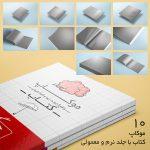 موکاپ جلد کتاب و صفحات داخلی کتاب در اندازههای مختلف (10 موکاپ)