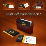 موکاپ کارت ویزیت - پشت و رو (4 موکاپ)