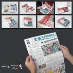 پیش نمایش و موکاپ صفحه اول روزنامه (9 موکاپ)