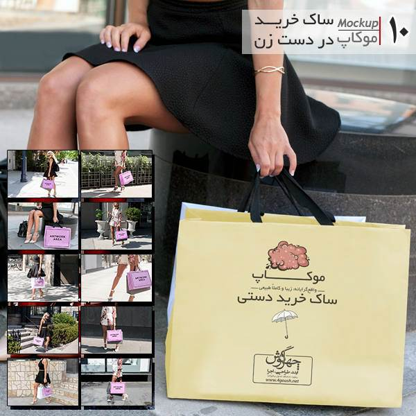 موکاپ ساک خرید کاغذی در دست زن
