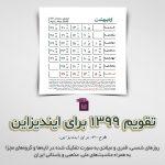 تقویم 1399 برای ایندیزاین (طرح 3)