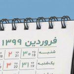 تقویم لایه باز 1399 برای فتوشاپ