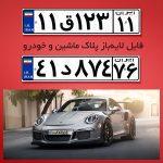 فایل لایه باز پلاک خودرو و ماشین + فونت اصلی