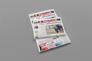 موکاپ صفحه اول روزنامه تا شده
