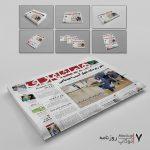 موکاپ صفحه اول روزنامه تا شده (7 موکاپ)