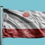 موکاپ پرچم مواج و طبیعی بر میله پرچم