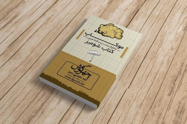 موکاپ کتاب با جلد نرم و شومیز