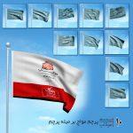موکاپ پرچم در حال اهتزاز بر میله پرچم (10 موکاپ)