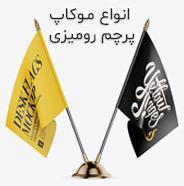 موکاپ پرچم رومیزی