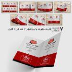 7 موکاپ کارت دعوت یا بروشور 2 لت در یک فایل PSD
