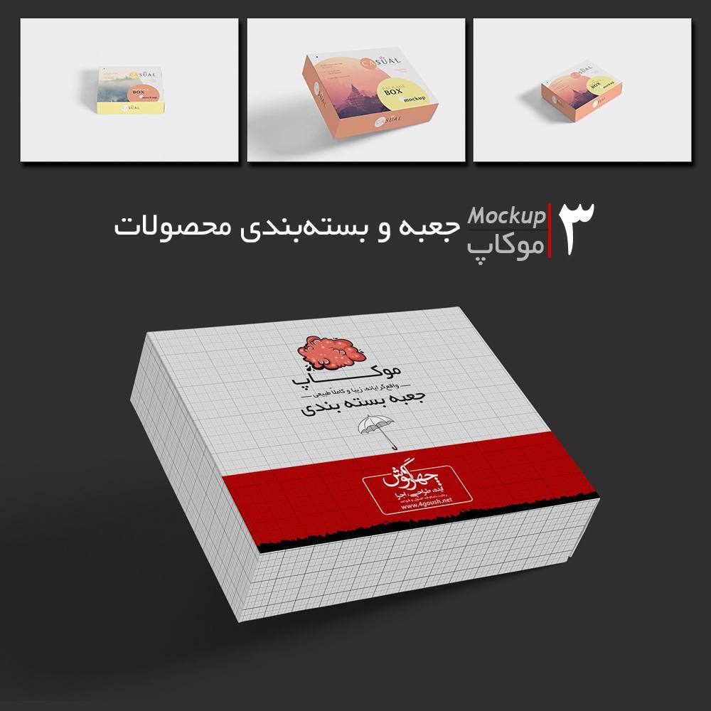 موکاپ جعبه و بسته بندی محصولات