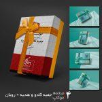 موکاپ جعبه کادو و هدیه با روبان (4 موکاپ)