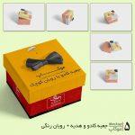 موکاپ جعبه کادو و هدیه با روبان رنگی (5 موکاپ)