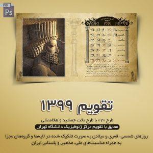 تقویم لایه باز 1399 با طرح تخت جمشید