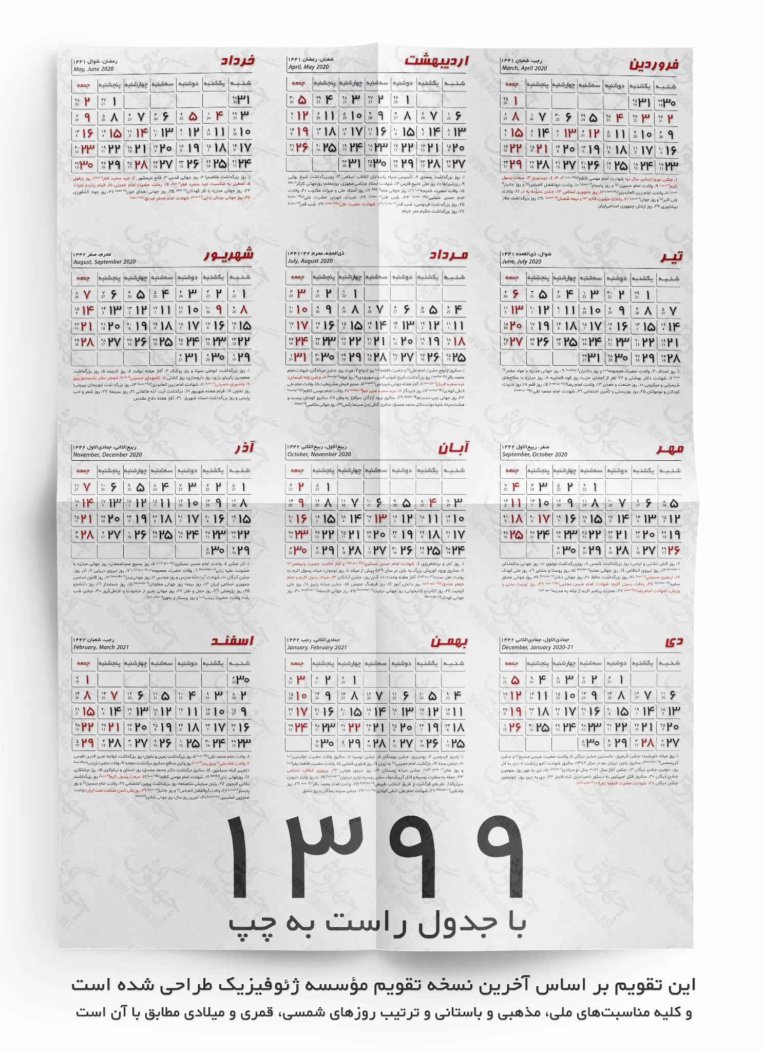 دانلود جدول تقویم ۱۳۹۹