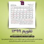 دانلود جدول تقویم 1399 با ترتیب اعداد راست به چپ indd ایندیزاین (طرح 4)