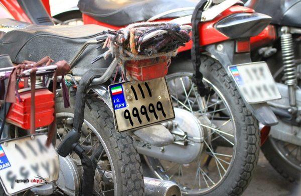 پلاک موتور سیکلت