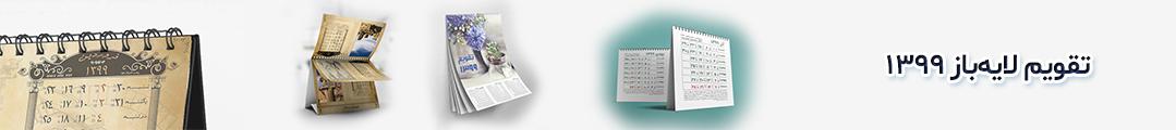 تقویم لایه باز 1399