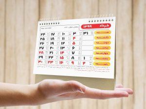 تقویم 99 با فرمت PSD و INDD