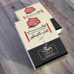 موکاپ ساده دو جلد کتاب گالینگور با جلد ضخیم بر روی هم
