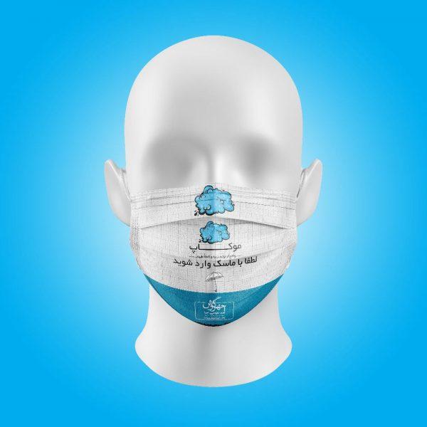 موکاپ ماسک و گارد محافظ صورت