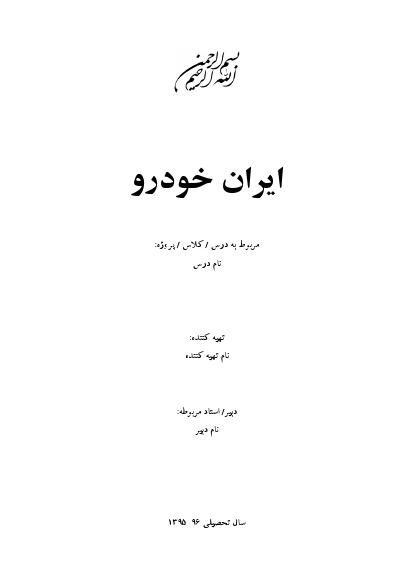 تحقیق درباره ایران خودرو (۹ صفحه)