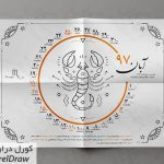 تقویم ۹۷ با طرح برج فلکی برای کورل دراو (طرح ۴۶)