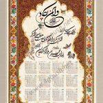 دانلود تقویم تک برگ و دیواری ۱۳۹۶ (طرح وان یکاد)