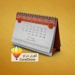 تقویم رومیزی ۹۷ با طرح رسمی و شیک | کورل CorelDRAW (طرح ۴۲)