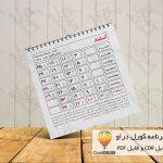 تقویم ۹۷ – کورل دراو – CorelDraw (طرح ۳۷)