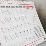تقویم رومیزی ۹۷ با جای یادداشت روزانه (طرح ۱۹)