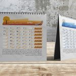 جدول تقویم ۱۳۹۷ + تقویم رومیزی ۹۷ (طرح ۲۱)