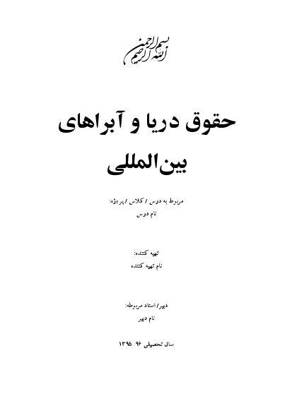 حقوق دریا و آبراهای بینالمللی (۲۰ صفحه)