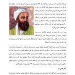 زندگینامه ابوریحان بیرونی (۲ صفحه)