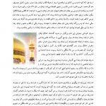 زندگینامه امام رضا (ع) – کوتاه – (۱ صفحه)
