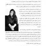 دانلود زندگینامه پروین دولت آبادی