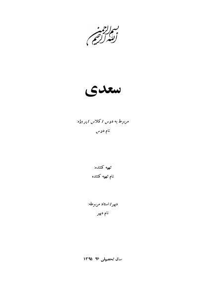 دانلود زندگینامه سعدی