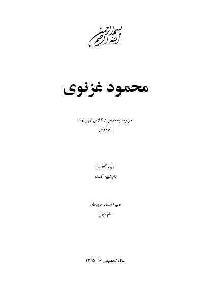 محمود غزنوی (۸ صفحه)