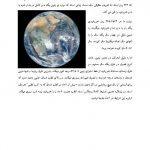 تحقیق درباره یک سال بر روی سیاره زمین (۱ صفحه)