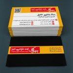 دانلود کارت ویزیت فارسی به صورت لایهباز – سری ۲۶