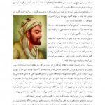 دانلود تحقیق درباره ابو علی سینا