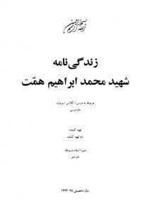 زندگینامه شهید محمد ابراهیم همّت