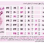 دانلود تقویم ۹۶ لایهباز (طرح ۵)