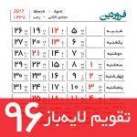 دانلود تقویم ۹۶ لایه باز (نمونه ۱)