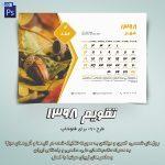 جدول تقویم ۱۳۹۸ برای تقویمهای رومیزی با عکس (طرح ۷)